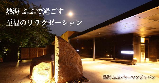 atami_fufu_01