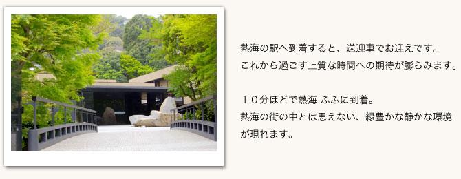atami_fufu_10