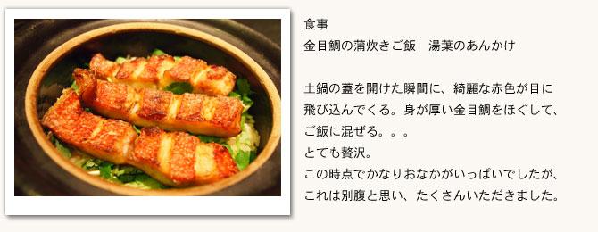 atami_fufu_36