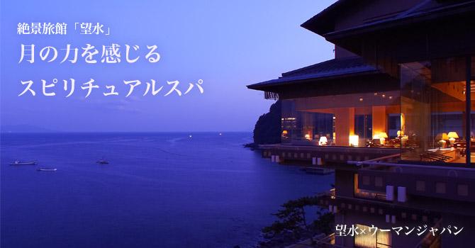 bousui_01