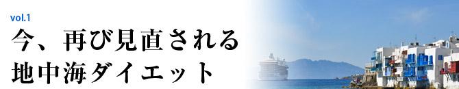 chichukai_diet1_01_01
