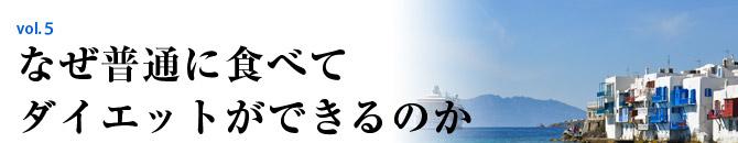 chichukai_diet5_01_01