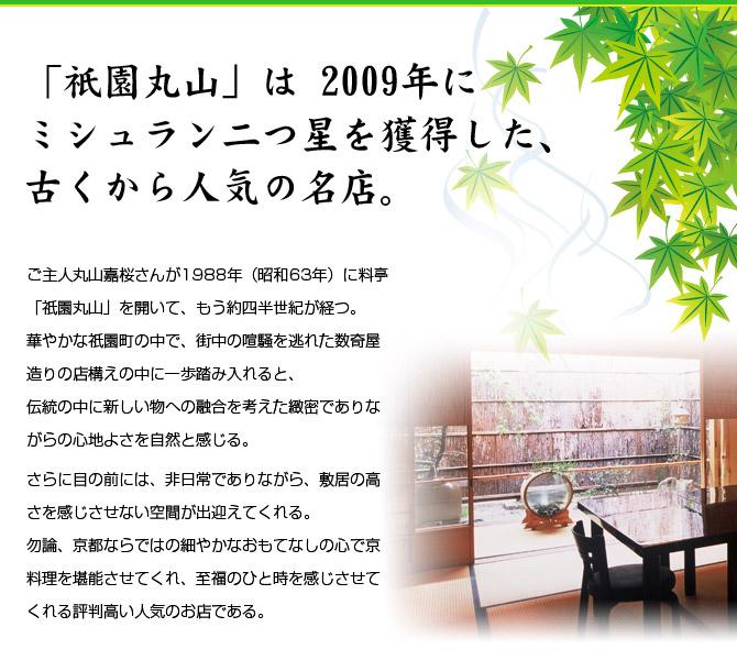 gion_maruyama_11