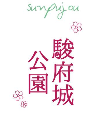 駿府城公園 静岡県