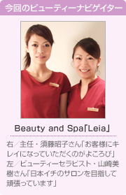 Beauty and Spa「Leia」