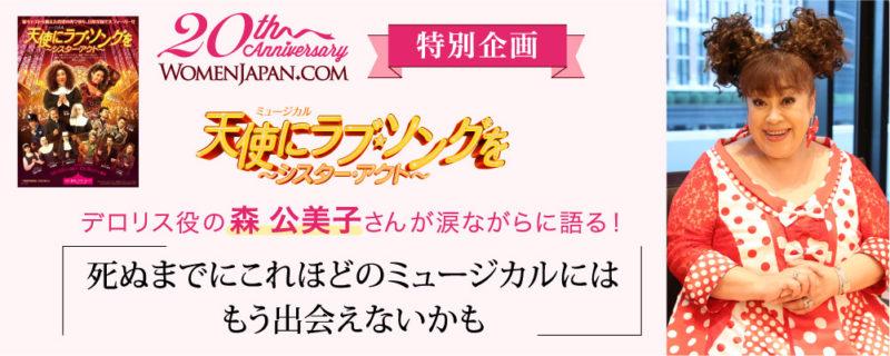 20th特別企画『天使にラブ・ソングを~シスター・アクト~』デロリス役の森公美子さんが涙ながらに語る!「死ぬまでにこれほどのミュージカルにはもう出会えないかも」