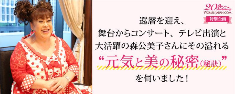 """還暦を迎え、舞台からコンサート、テレビ出演と大活躍の森公美子さんにその溢れる""""元気と美の秘密(秘訣)""""を伺いました!"""