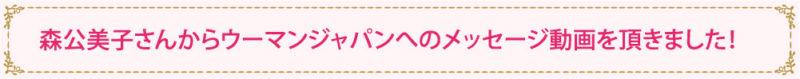 森公美子さんからウーマンジャパンへのメッセージ動画を頂きました!